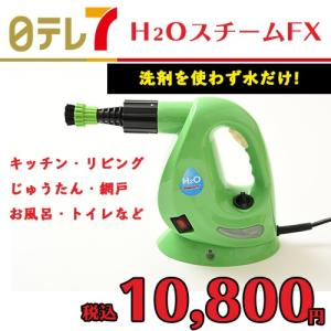 【送料無料】H2OスチームFX※7日〜14日間程度のお届け...