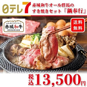 赤城和牛オール群馬のすき焼きセット「鍋奉行」(産地直送)|ntv7