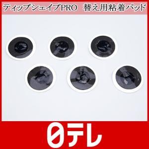 ティップシェイプPRO 替え用粘着パッド  日テレshop(日本テレビ 通販 ポシュレ)