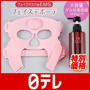 フェイスマスク型EMS フェイスデボーテ  日テレshop(...