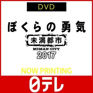 「ぼくらの勇気 未満都市 2017」 DVD ...の関連商品1