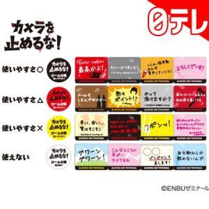 カメラを止めるな! 名台詞ロール付箋(日本テレビ 通販 ポシュレ)