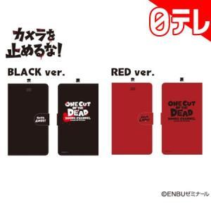 カメラを止めるな! 手帳型スマホケース(日本テレビ 通販 ポシュレ)