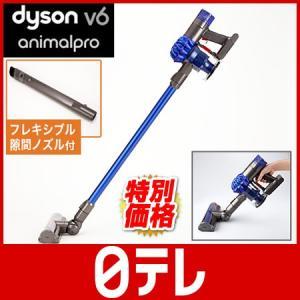 ダイソン V6 アニマルプロ スペシャルセット 日テレshop(日本テレビ 通販 世界オモシロ通販 オモシロ日テレ)|ntvshop