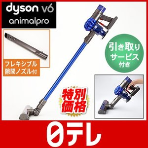 ダイソン V6 アニマルプロ スペシャルセット (引取りサービス付き) 日テレshop(日本テレビ 通販 世界オモシロ通販 オモシロ日テレ)|ntvshop