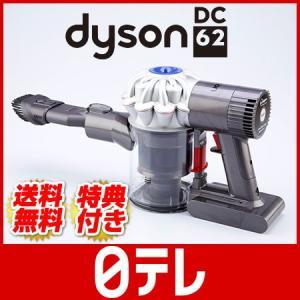 ダイソンDC62 通販限定モデル スペシャルセット シルバー 日テレshop(日本テレビ 通販 ポシュレ)|ntvshop