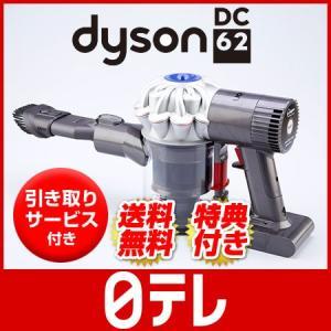 ダイソンDC62 通販限定モデル スペシャルセット(引き取りサービス付き) シルバー 日テレshop(日本テレビ 通販 ポシュレ)|ntvshop