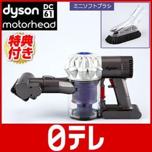 ダイソンDC61モーターヘッド  日テレポシュレ(日本テレビ 通販 ポシュレ)|ntvshop