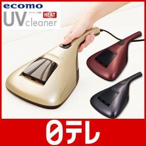 ecomo UVクリーナー HEAT  日テレshop(日本テレビ 通販 ポシュレ)|ntvshop