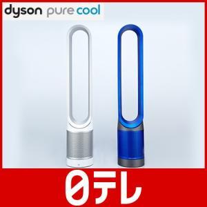 Dyson Pure Cool 空気清浄機能付タワーファン 日テレshop(日本テレビ 通販 ポシュレ)|ntvshop