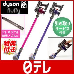 ダイソンDC74フラフィー通販モデル スペシャルセット (引...