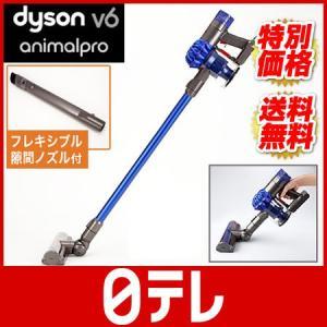 ダイソン V6 アニマルプロ スペシャルセット  日テレポシュレ(日本テレビ 通販 ポシュレ 日テレ...