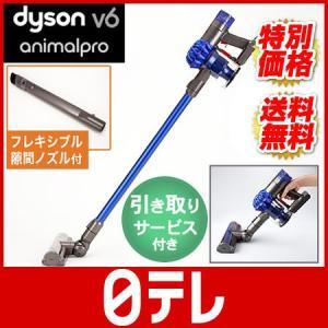 ダイソン V6 アニマルプロ スペシャルセット (引取りサー...