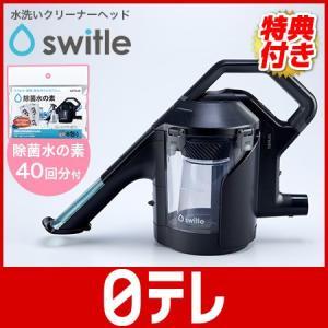 水洗いクリーナーヘッド スイトル 特典付  日テレshop(日本テレビ 通販 ポシュレ)|ntvshop