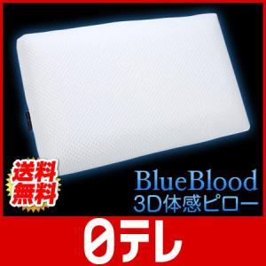 ブルーブラッド3D体感ピロー  日テレポシュレ(日本テレビ 通販 ポシュレ)の写真