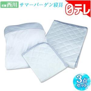 老舗西川 サマーバーゲン寝具セット 日テレポシュレ(日本テレビ 通販)の写真