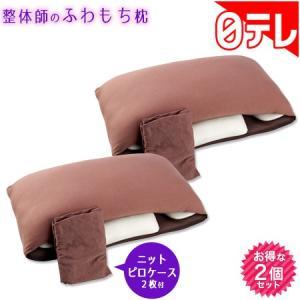 寝心地の良さを追求し、整体師と枕を共同開発!  頭を優しく包み込むふわふわの素材を使った「ふんわりゾ...