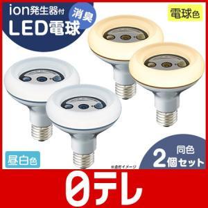 ion発生器付LED電球2個セット  日テレshop(日本テレビ 通販 ポシュレ)|ntvshop
