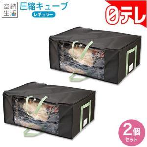 空納生活 圧縮キューブ レギュラー2個セット 日テレポシュレ(日本テレビ 通販)の写真