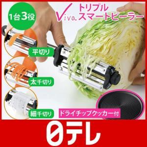 Vivaトリプルスマートピーラー ドライチップクッカー付 日テレポシュレ(日本テレビ 通販)