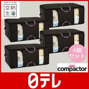 空納生活 コンパクター4個セット(レギュラーサイズ) 日テレポシュレ(日本テレビ 通販)の写真