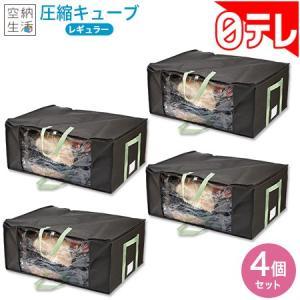 空納生活 圧縮キューブ レギュラー4個セット 日テレポシュレ(日本テレビ 通販)