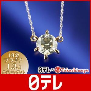 日テレ×高島屋 18金プラチナ1.3ctダイヤペンダント 日...
