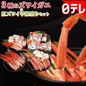 3種のズワイガニ&紅ズワイ甲羅盛りセット (日本テレビ 通販 ポシュレ 日テレ 神ギフト)