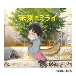 細田守監督最新作『未来のミライ』公開記念! しっぽをつけた「くんちゃん」をイメージしたピンバッジです...