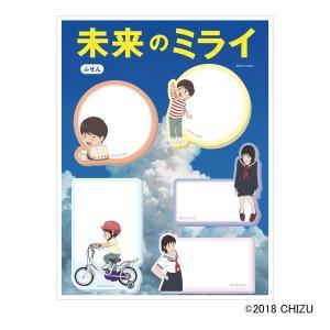 細田守監督最新作『未来のミライ』公開記念! 表情ゆたかな「くんちゃん」や「ミライちゃん」がかわいくデ...
