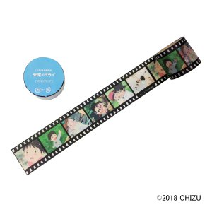 細田守監督最新作『未来のミライ』公開記念! 場面写真を組みあわせたフィルム風デザインのマスキングテー...