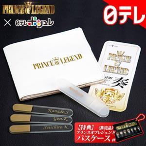 『PRINCE OF LEGEND』(10/3 毎週水曜深夜24:59〜放送) コラボ企画!  5セ...