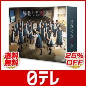 残酷な観客達 DVD BOX(初回限定スペシャル版) 日テレポシュレ(日本テレビ 通販)