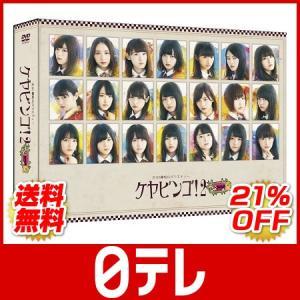 「全力!欅坂46バラエティーKEYABINGO!2」 DVD-BOX (初回生産限定) 日テレポシュレ(日本テレビ 通販 ポシュレ)
