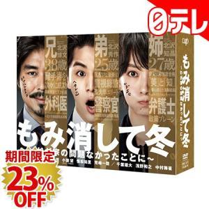 「もみ消して冬 〜わが家の問題なかったことに〜」 DVD-BOX 日テレポシュレ(日本テレビ 通販)