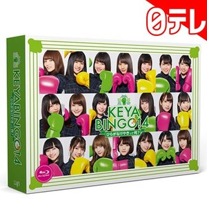 「KEYABINGO!4 ひらがなけやきって何?」 Blu-ray BOX(日本テレビ 通販 ポシュレ)