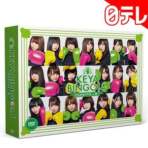 「KEYABINGO!4 ひらがなけやきって何?」 DVD-BOX (初回生産限定)(日本テレビ 通販 ポシュレ)
