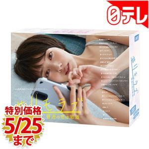 「#リモラブ 〜普通の恋は邪道〜」 DVD-BOX (日本テレビ 通販 ポシュレ)