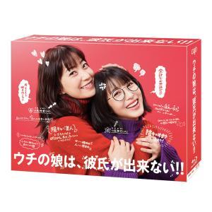 「ウチの娘は、彼氏が出来ない!!」 Blu-ray BOX 特典付き (日本テレビ 通販 ポシュレ)