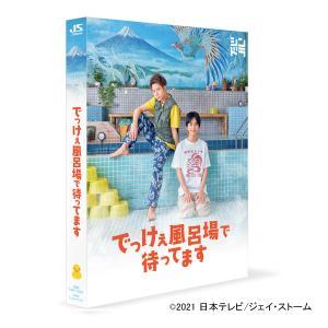 「でっけぇ風呂場で待ってます」 Blu-ray BOX (日本テレビ 通販 ポシュレ)