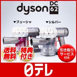 ダイソンDC62 通販限定モデル スペシャルセット(引き取り...