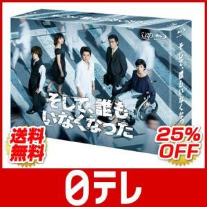 「そして、誰もいなくなった」Blu-ray BOX 日テレshop(日本テレビ 通販)