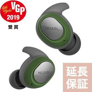 【公式ストア】NUARL NT100 IPX7防水/4h再生/マイク付/軽量4g//Bluetooth5/左右独立ステレオ/完全ワイヤレスイヤホン(グリーン)※延長保証+6ヶ月付|nuarl
