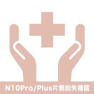 NUARL N10 Pro/N10Plus片側紛失補償チケット|nuarl