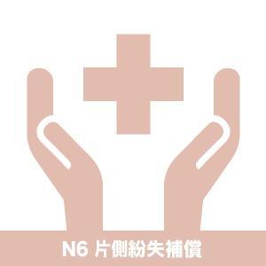 NUARL N6片側紛失補償チケット|nuarl