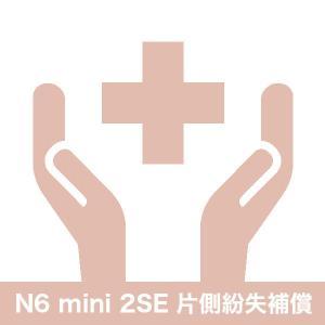 NUARL N6 mini2SE 片側紛失補償チケット|nuarl