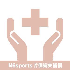 NUARL N6sports片側紛失補償チケット|nuarl
