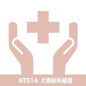 NUARL NT01A/B/L片側紛失補償チケット|nuarl