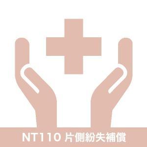 NUARL NT110片側紛失補償チケット|nuarl