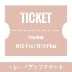 NUARLトレードアップチケット(10,000円)|nuarl